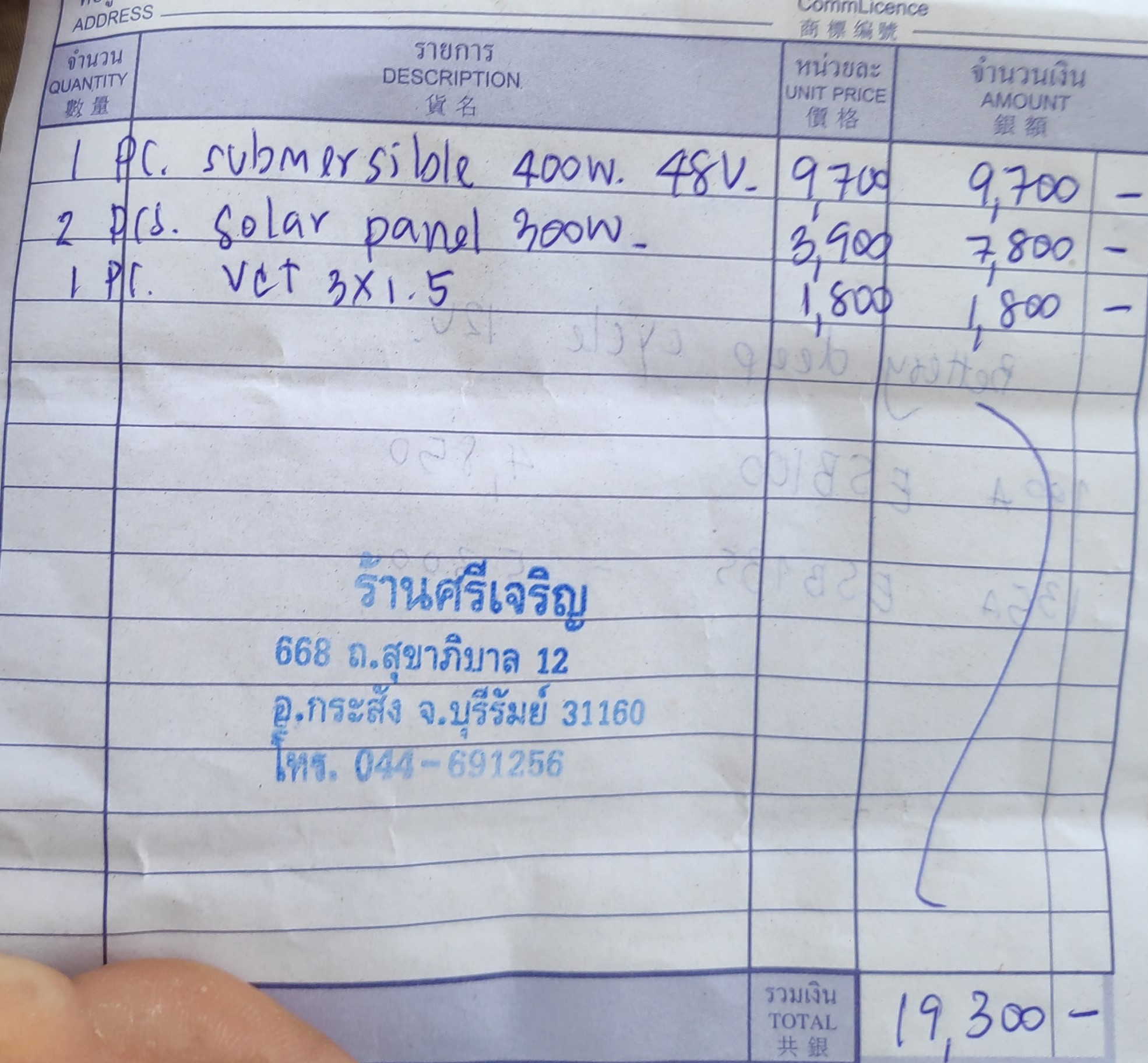 Invoice for the solar pump 2